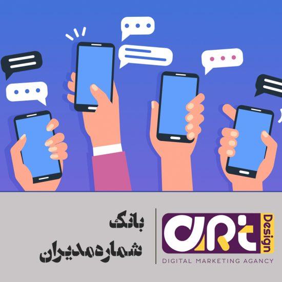 بانک شماره موبایل مدیران مشهد