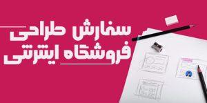 shop-web-design