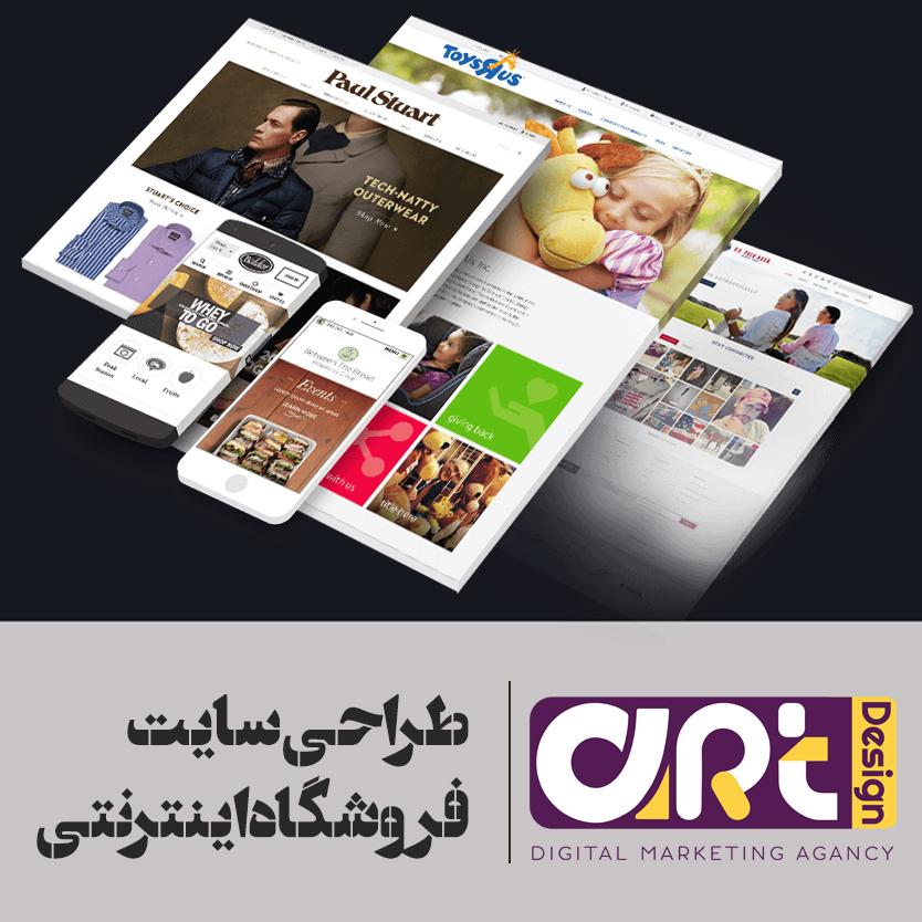 طراحی سایت ، طراحی فروشگاه اینترنتی