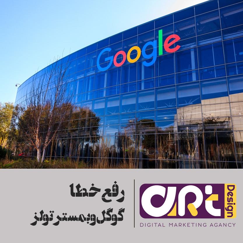 رفع خطاهای گوگل وبمستر تولز