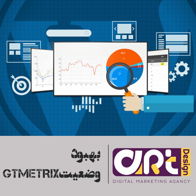 بهبود وضعیت جی تی متریکس gtmetrix