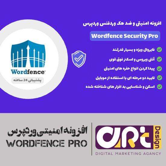 افزونه ضد هک امنیتی وردفنس ، پلاگین Wordfence
