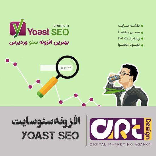 افزونه یواست سئوی وردپرس Yoast پرمیوم فارسی