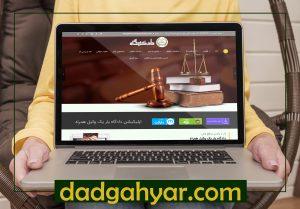 dadgahyar-min