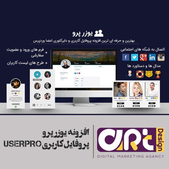 افزونه یوزر پرو – UserPro پروفایل کاربری وردپرس
